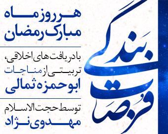 ماه رمضان فرصت بندگی مهدوی نژاد یزد