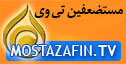 mostazafin.tv